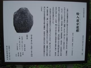 IMG_03絵入道標.JPG
